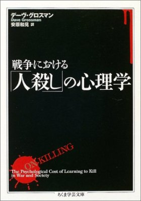 戦争における「人殺し」の心理学 (ちくま学芸文庫)