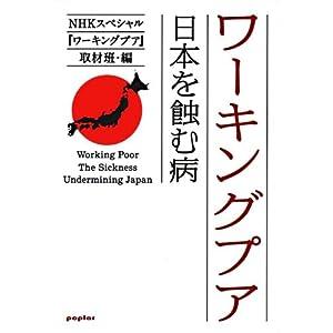 ワーキングプア 日本を蝕む病(ポプラ文庫)