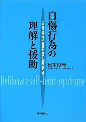 自傷行為の理解と援助―「故意に自分の健康を害する」若者たち