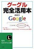 グーグル完全活用本 (知的生きかた文庫)