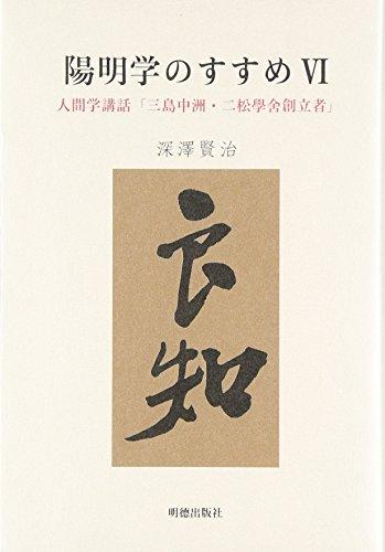 陽明学のすすめ〈6〉人間学講話「三島中洲・二松學舎創立者」