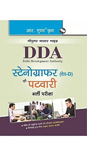 DDA: Stenographer (Grade-D) and Patwari Recruitment Exam Guide