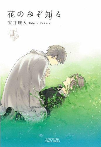 花のみぞ知る 1 (ミリオンコミックス CRAFT SERIES 43)