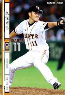オーナーズリーグ OL19 N(W) 久保 裕也/巨人 OL19-075