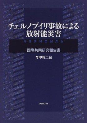 チェルノブイリ事故による放射能災害―国際共同研究報告書