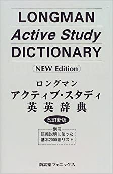 Longman Active Study Dictionary of English (1999) ISBN