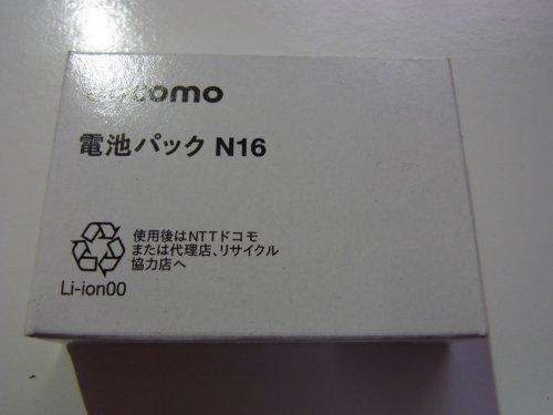 ドコモ docomo 純正 N16 電池パック バッテリー AAN29200N-02D/N-01C/N-04B/N-09A / N-08A / N-07A