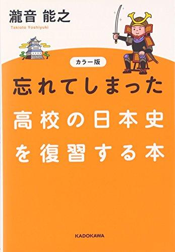 カラー版 忘れてしまった高校の日本史を復習する本
