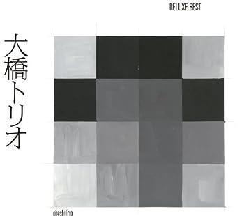 大橋トリオ - デラックスベスト - (3枚組ALBUM+DVD)