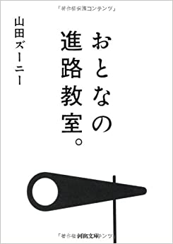 Amazon.co.jp: おとなの進路教室。 (河出文庫): 山田 ズーニー: 本