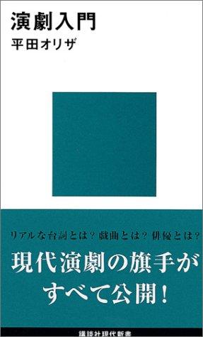 演劇入門 (講談社現代新書)