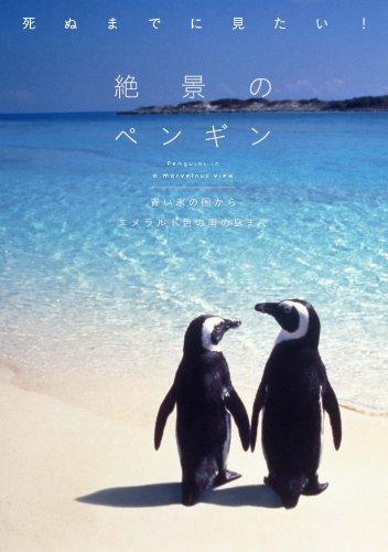 死ぬまでに見たい! 絶景のペンギン