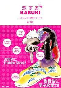 恋するKABUKI―とってもおしゃれな歌舞伎ワンダーランド