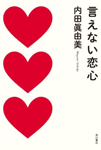 言えない恋心 (単行本)