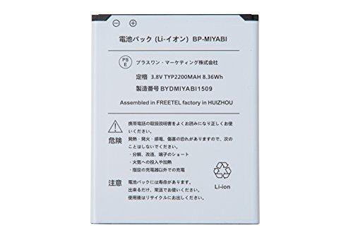 FREETEL純正 MIYABI用 バッテリーパック
