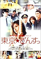 東京★ざんすっ [DVD]