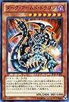 遊戯王カード ダーク・アームド・ドラゴン / デュエリスト・エディションVol.2(DE02) /遊戯王ゼアル