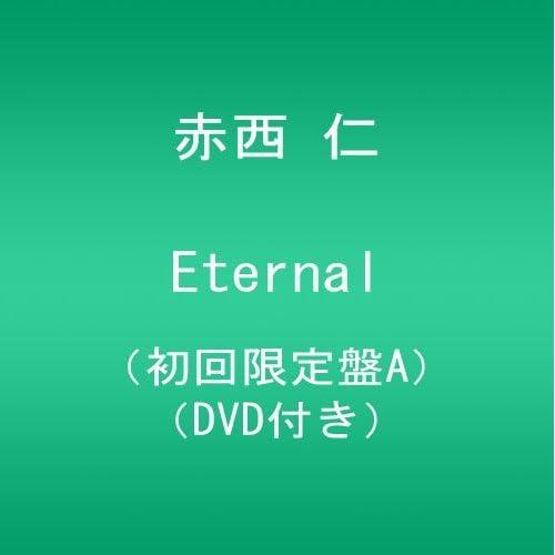 Eternal(初回限定盤A)(DVD付)をAmazonでチェック!