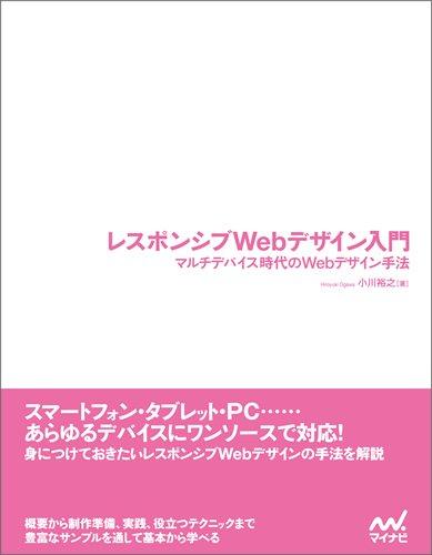 レスポンシブWebデザイン入門 ~マルチデバイス時代のWebデザイン手法~