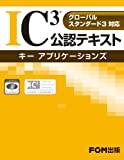 IC3公認テキスト キーアプリケーションズ グローバルスタンダード3対応