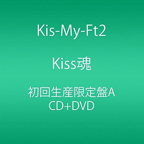 Kiss魂 (CD+DVD) (初回生産限定盤A)をAmazonでチェック!