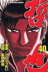 哲也~雀聖と呼ばれた男~(40) (少年マガジンコミックス) [Kindle版]