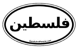 Amazon.com: Palestine in Arabic Car Bumper Sticker Decal