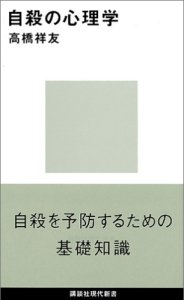 自殺の心理学 (講談社現代新書)
