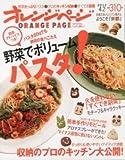 オレンジページ 2012年4月2日号 野菜でボリュームパスタ!