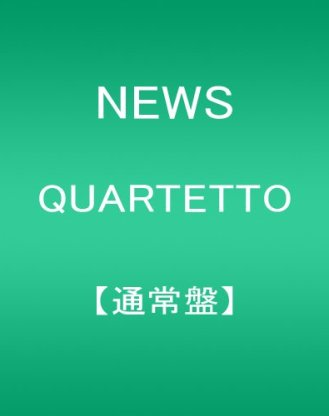 「QUARTETTO」初回限定盤をAmazonでチェック!
