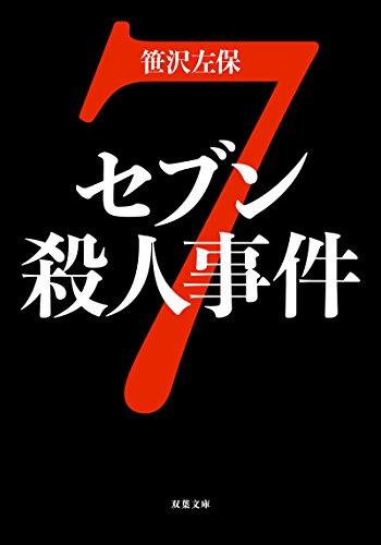 セブン殺人事件 (双葉文庫)