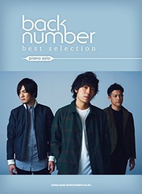 ピアノ・ソロ back number best selection