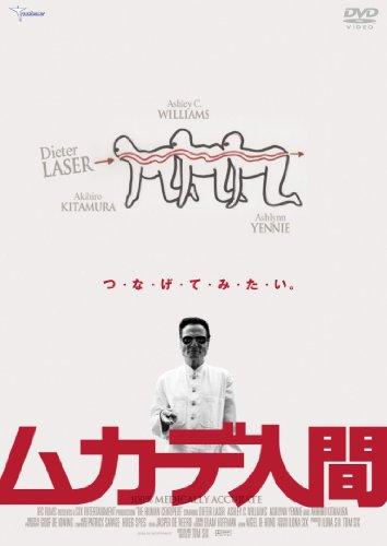 ムカデ人間 [DVD]