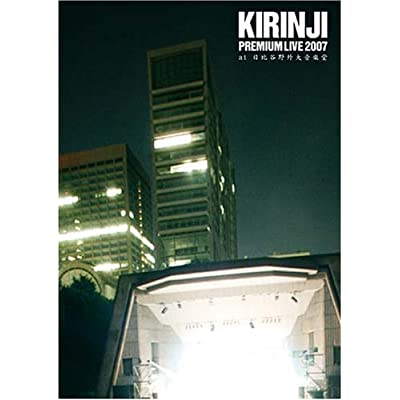 KIRINJI PREMIUM LIVE 2007 at 日比谷野外大音楽堂 [DVD]をAmazonでチェック!