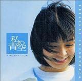 私の青空 [Soundtrack] / クレメンス(マリオ) (指揮); チェコ・フィルハーモニー室内管弦楽団 (演奏) (CD - 2000)