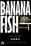 Banana fish (1) (小学館文庫)