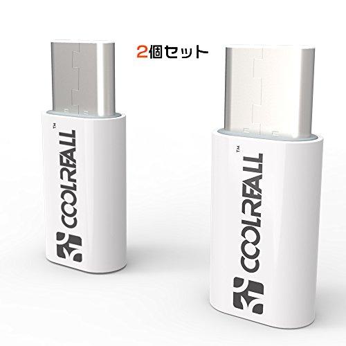 Coolreall Micro USB からType-Cへ 変換コネクタ 充電 データ通信 変換アダプタ ホワイト(2個セット)