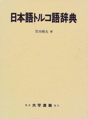 日本語トルコ語辞典
