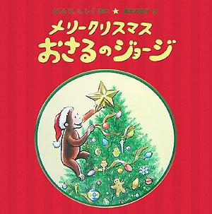メリークリスマスおさるのジョージ (大型絵本)