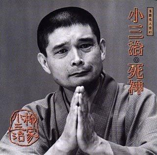 落語名人会(41)死神