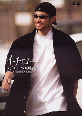 イチロー メジャーへの軌跡~少年の遥かなる想い~ [DVD]