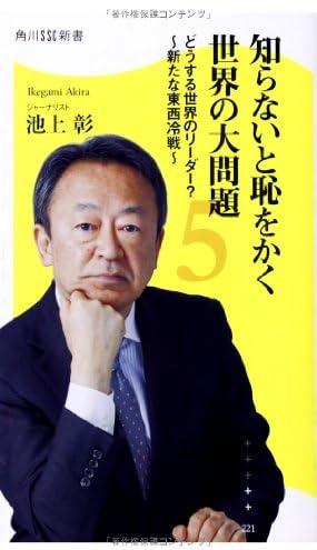 知らないと恥をかく世界の大問題5どうする世界のリーダー?~新たな東西冷戦~ (角川SSC新書)