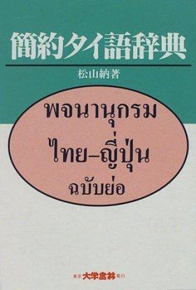簡約タイ語辞典