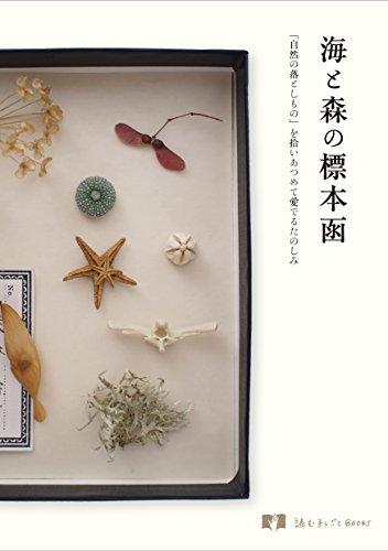 海と森の標本函 「自然の落としもの」を拾いあつめて愛でるたのしみ (読む手しごとBOOKS)