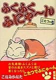 ふくふくふにゃ~ん (こたつの巻) (講談社漫画文庫)
