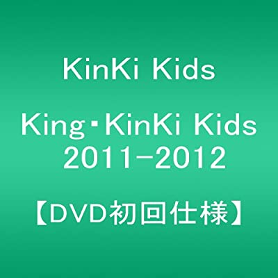 King・KinKi Kids 2011-2012 【DVD初回仕様】