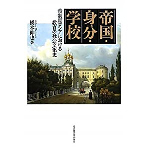 帝国・身分・学校 -帝制期ロシアにおける教育の社会文化史-