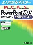 よくわかるマスター MCAS Power Point 2007 完全マスター1公認テキスト