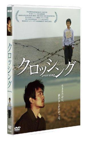 クロッシング [DVD]