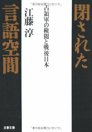 閉された言語空間―占領軍の検閲と戦後日本 (文春文庫)